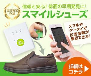 認知症などによる徘徊の早期発見に!福天本舗では、NTTドコモのGPSを靴に埋め込む加工をしています。