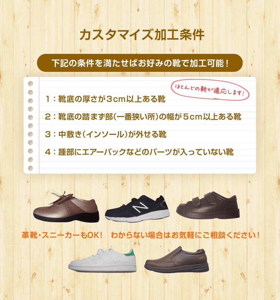 靴底の厚さが3cm以上 靴底の踏まず部の幅が5cm以上 中敷がはずせる 踵部にエアーパックなどのパーツが入っていない